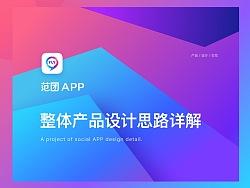 APP项目整体方案设计