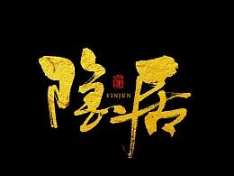 書法字记 × 10期