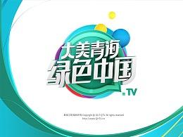 青海卫视2019频道改版视觉规划