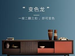 意式家具详情页