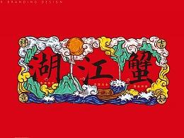「蟹江湖」江湖风下的浮世绘
