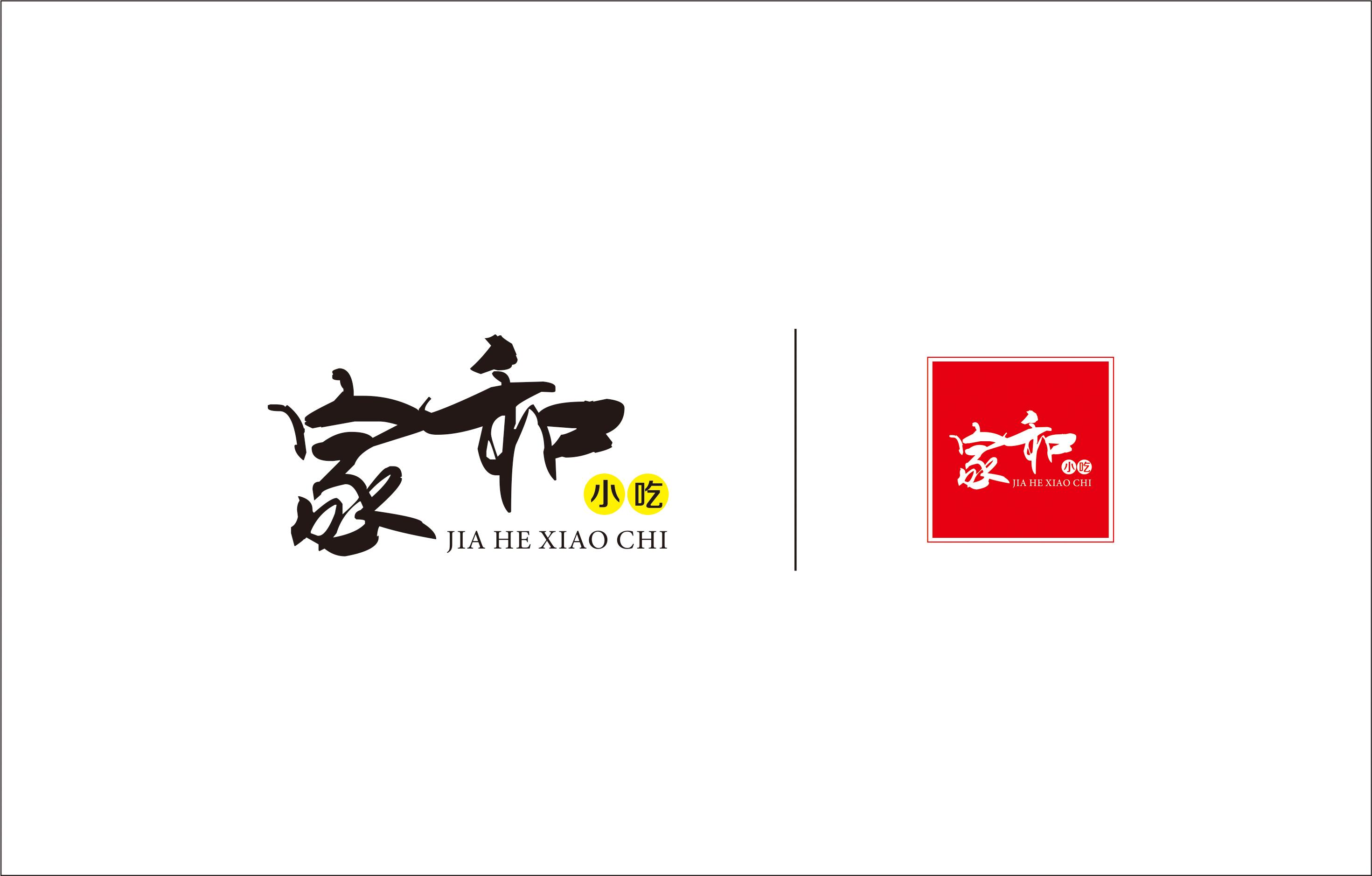 家和小吃logo设计|平面|标志|小白鸭梨 - 原创作品图片
