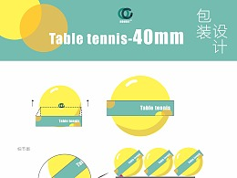 《乒乓球包装设计》2017/11