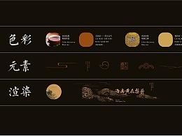 海黄茶画册风格设计