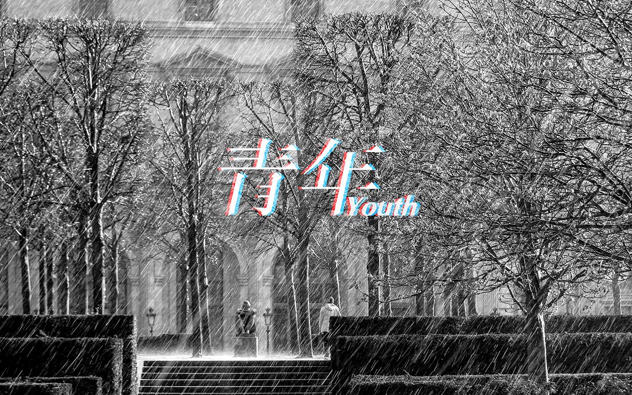 youth penbeat谱子