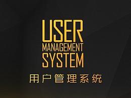 用户管理系统TV端