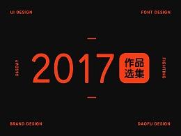 2017年度作品选集