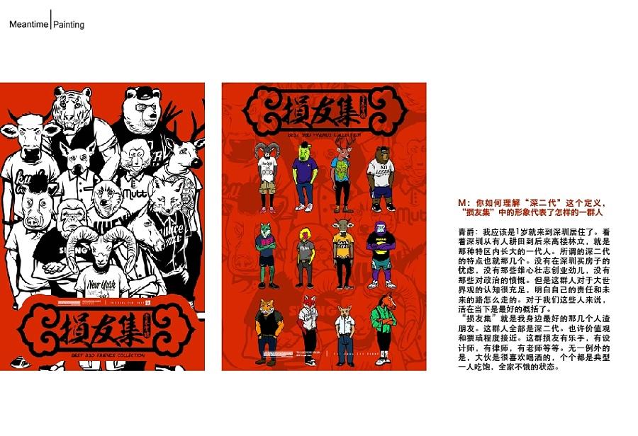 查看《MEANTIME创意推广刊ISSUE 032(总33期)》原图,原图尺寸:950x650
