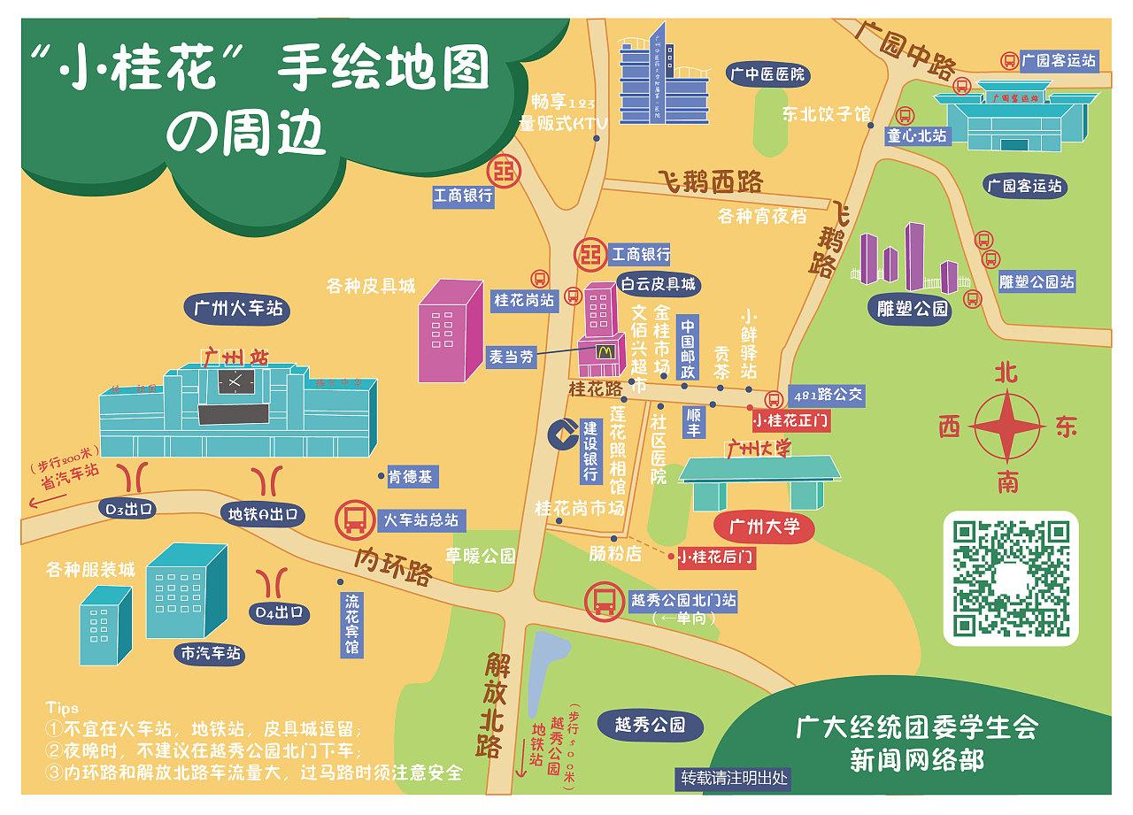 广州大学桂花岗校区手绘地图