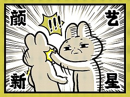 【库洛可颜艺篇】微信表情包
