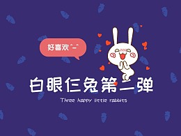 白眼仨兔第二弹