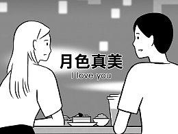 【月色真美】聊人生能信手拈来,说爱你要反复斟酌