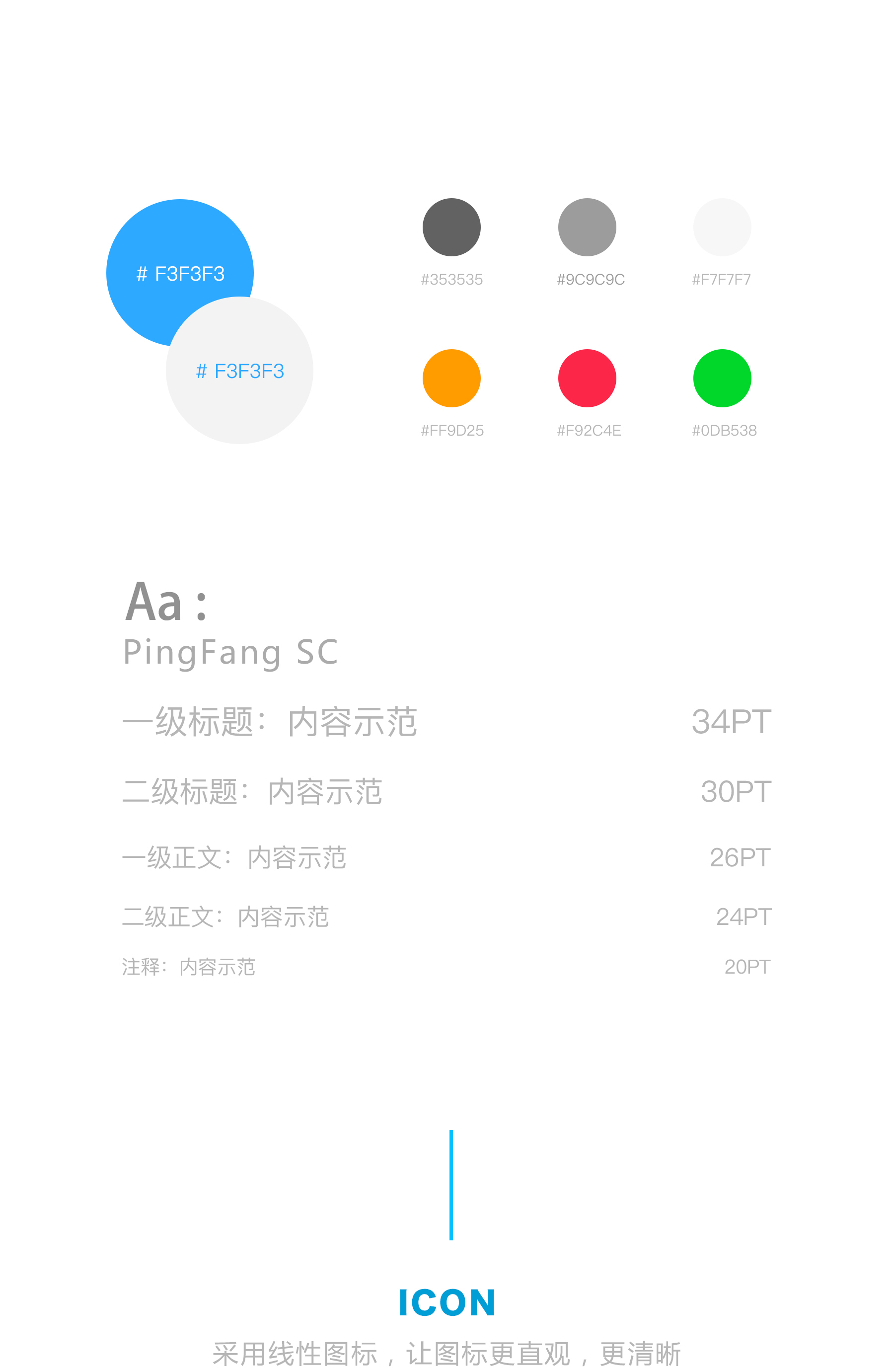 查看《JW|云捷报APP界面设计&设计规范》原图,原图尺寸:1800x2762