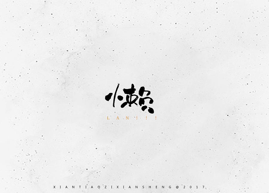 书法字体logo设计 合集 中国风才是最美的图片