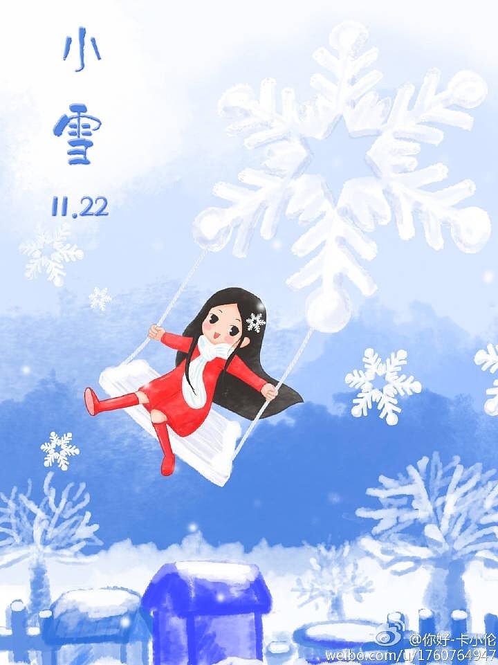 【二十四节气】小雪