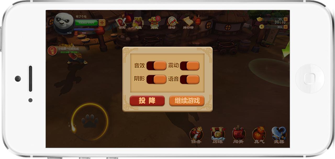 手游资讯app_功夫熊猫手游app