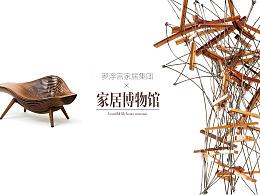 LFG家具艺术馆 | 视觉风格