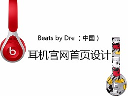 Beats by Dre (中国)官网设计