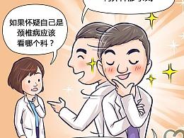 【条漫】神经外科系列科普漫画