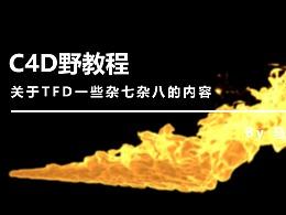 (图文+视频)C4D野教程:关于TFD杂七杂八的知识