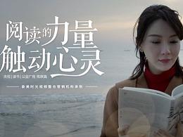 央视读书公益广告 陈数篇  (泰美时光)