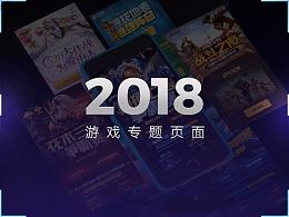 2018的一些渣作