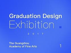 2017广州美术学院毕业生优秀作品展(上)