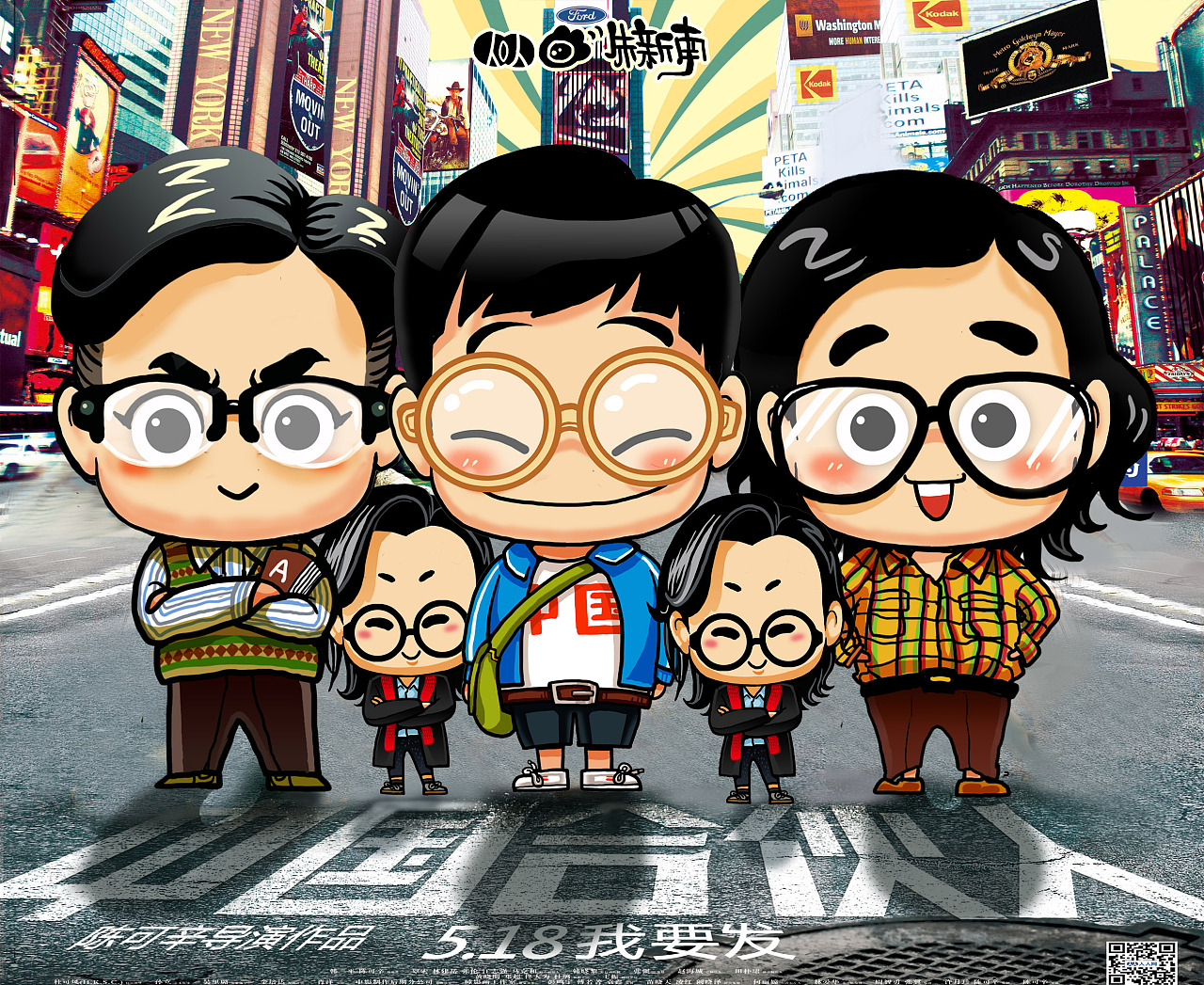 给中国合伙人做的网络宣传|影视|其他影视|漫画猫朱新南 - 原创作品 - 站酷 (ZCOOL)