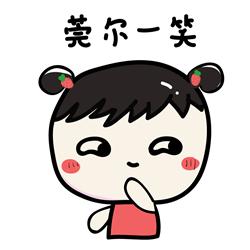 微信表情 - 机智小草莓图片