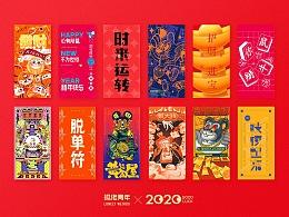 2020鼠年红包 東北x孤佬青年