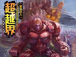 【超越界-星际巨人】