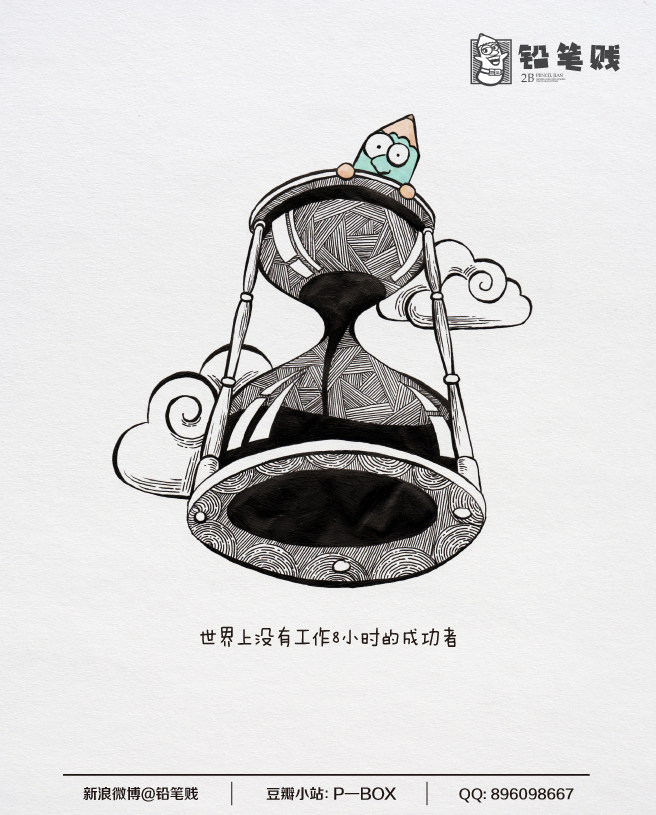 铅笔贱02治愈系手绘第四季  插画 铅笔贱