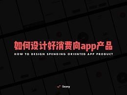 如何设计好消费向app产品