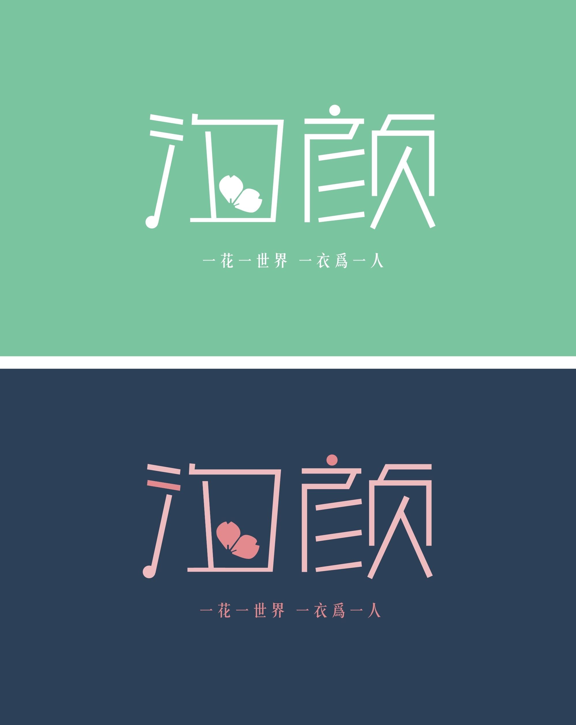 品牌包装:汐颜服装店logo设计图片