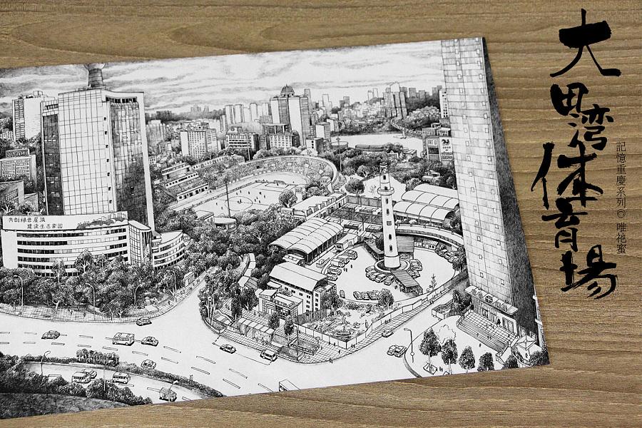 重庆大田湾体育场