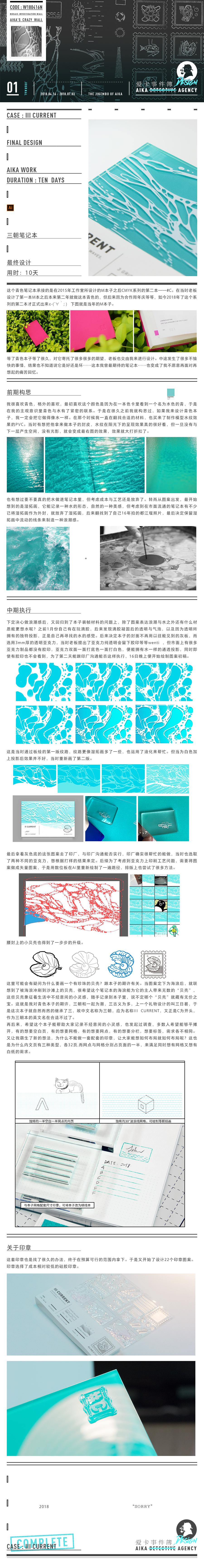 查看《礼品设计-| 三朝·笔记本 | & | 艾美特·员工手册|》原图,原图尺寸:900x6900