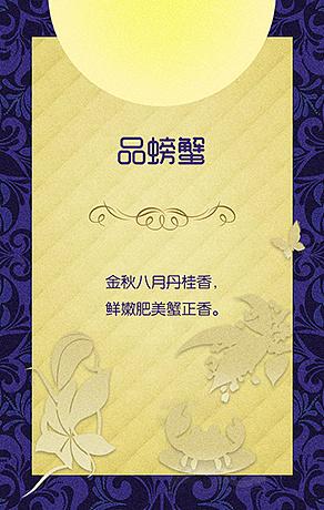 中秋微场景_【吒刻】中秋团圆月祝福10 h5模版微场景