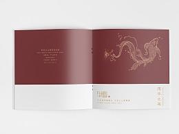 华夏文化画册