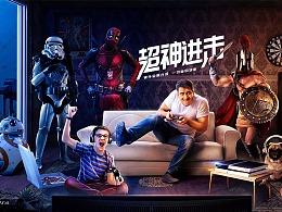 《PlayStation4 PRO》概念海报