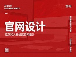 【Ah design】2019/6-大赛投票官网设计