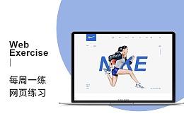 Nike网页练习