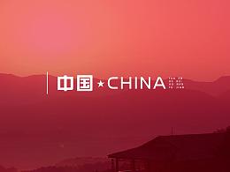 鑫诺志远官网旅游部分