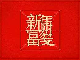 双旦节(元旦&圣诞)的一点页面