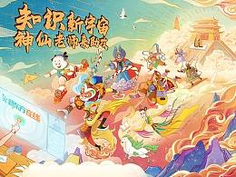 新东方在线x上海美术电影制片厂IP联名KV