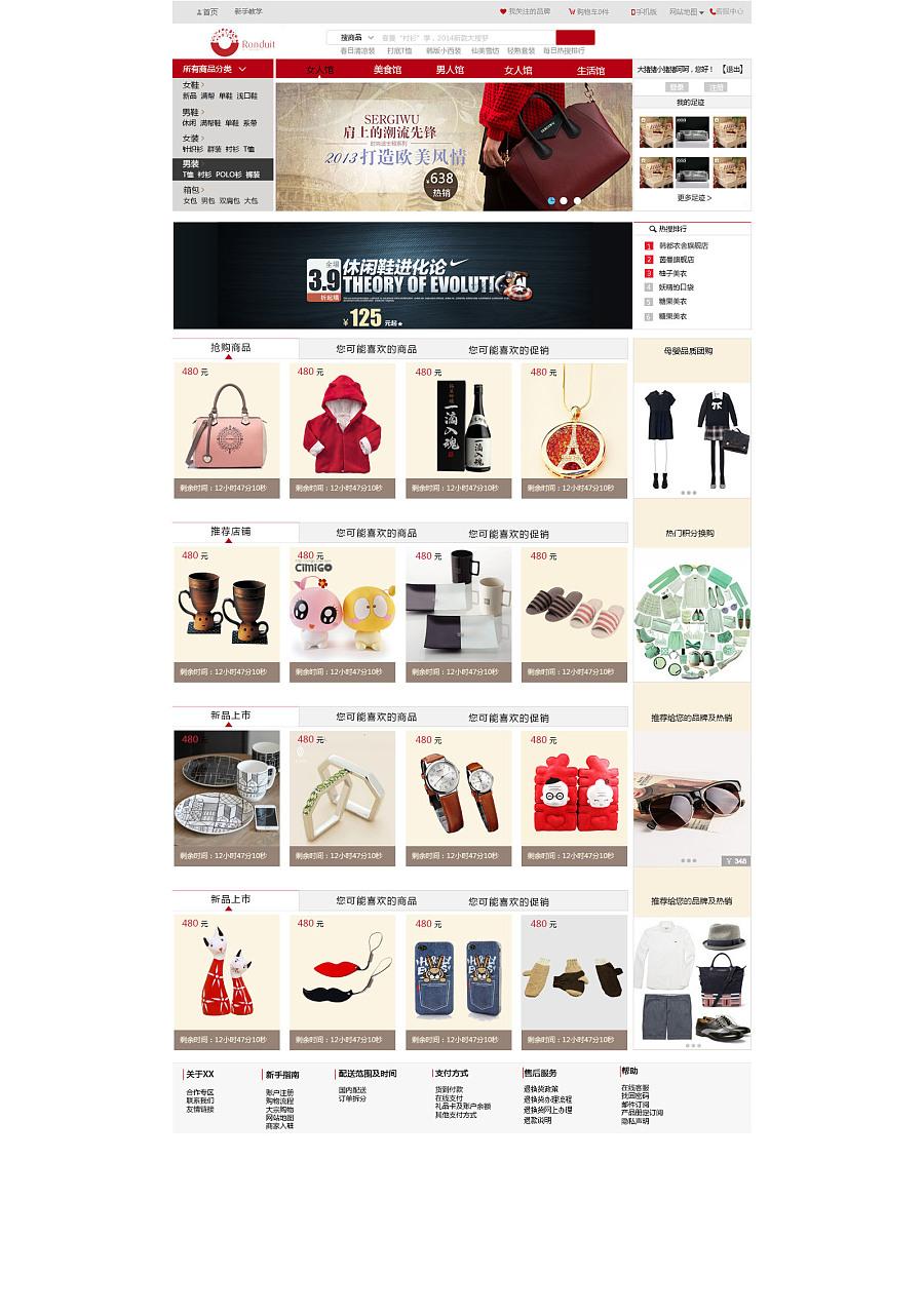 电商网站_ronduit电商网站设计
