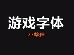 字体研习合集  源自郭亮老师的 同名书