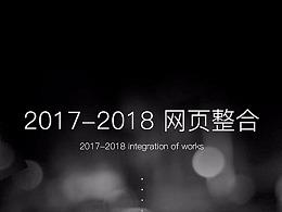 2017-2018关于电商设计的一些总结