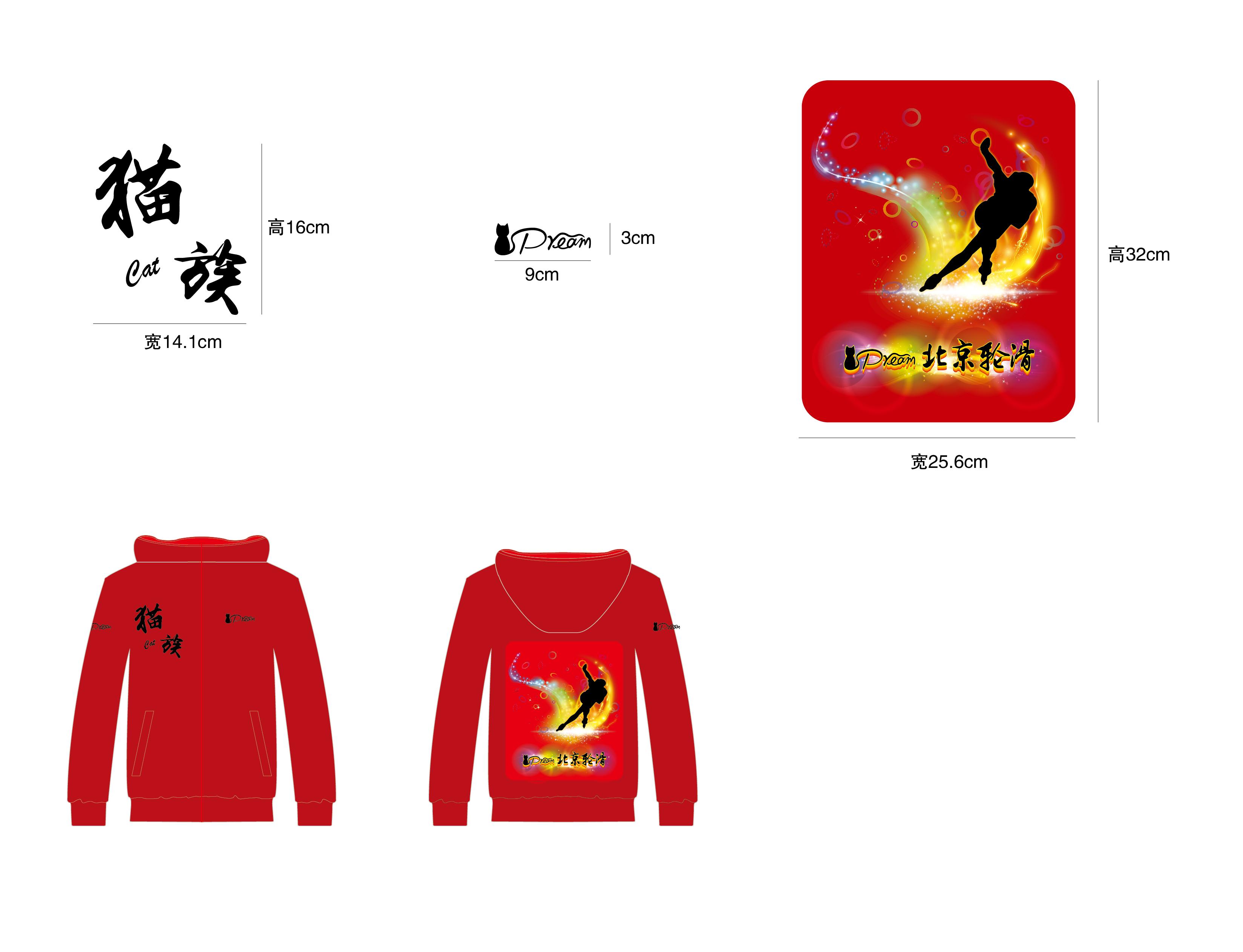 北京轮滑队队服