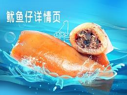鱿鱼仔详情页 海鲜产品