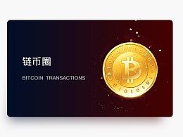 链币圈-虚拟货币行情资讯平台